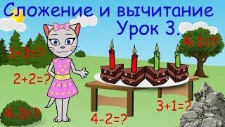 🎓 Математика с кисой Алисой. Урок 3.  Сложение и вычитание в пределах 4-х. (0+)