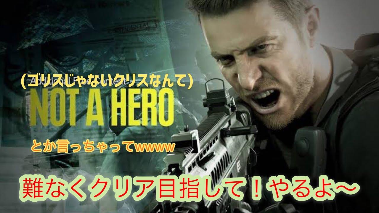 ハザード a hero バイオ 7 not