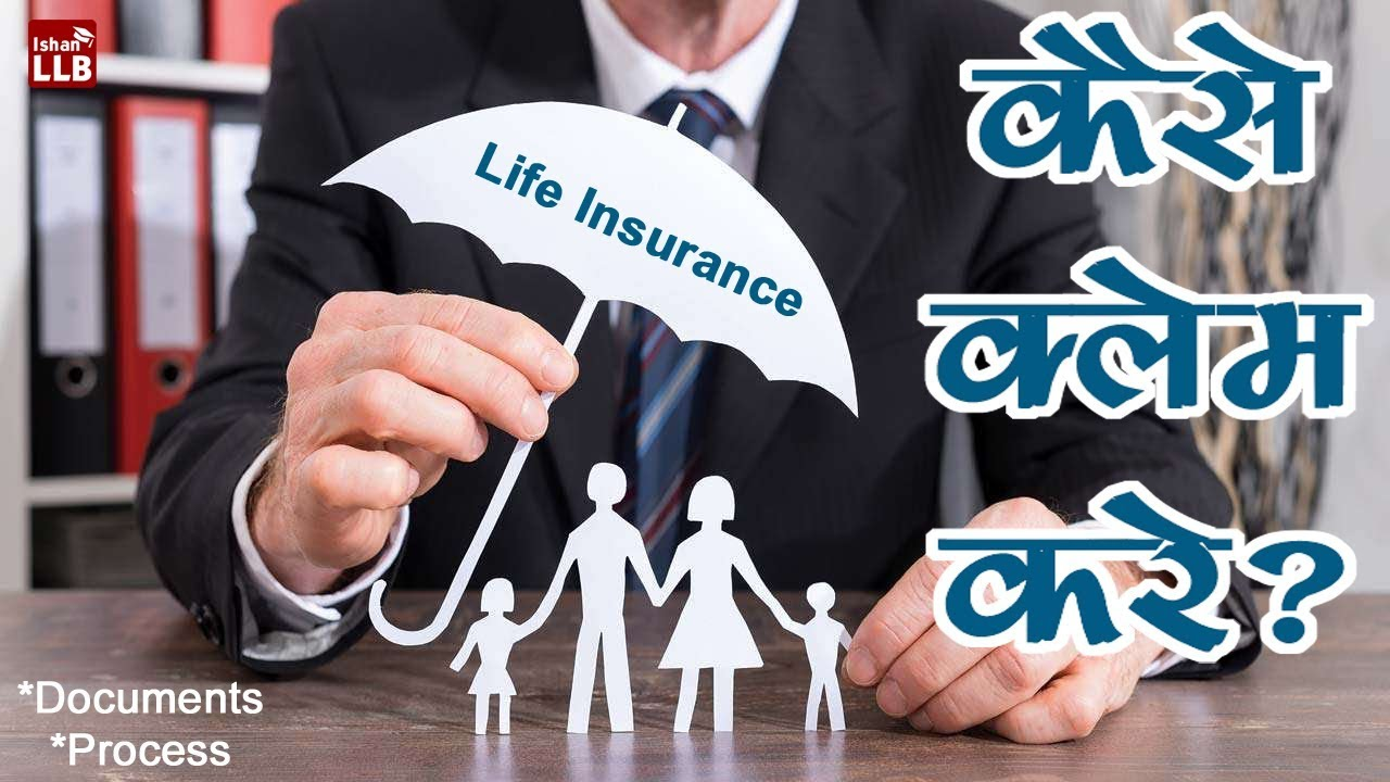 How To Claim Life Insurance In India By Ishan Hindi Youtube