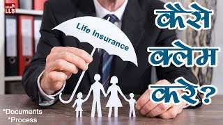 How to Claim Life Insurance in India | By Ishan [HIndi]