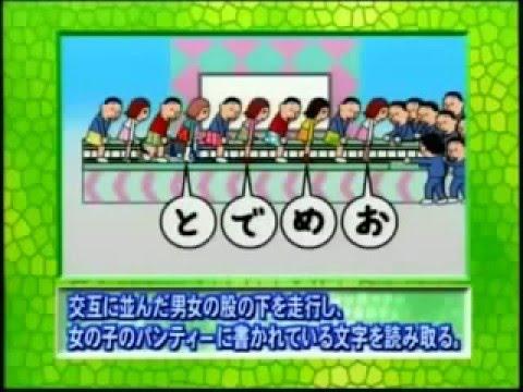 Gameshow siêu bựa của Nhật