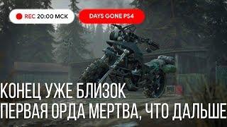 Days Gone прохождение Ps4 Жизнь После 24 ЭТО ПОЧТИ КОНЕЦ