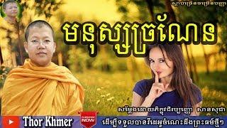 Khmer dhamma talk, មនុស្សវច្រណែន , សាន សុជា, San Sochea Khmer dhamma, San Sochea