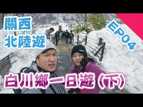 日本關西北陸遊 EP4 白川鄉一日遊(下)  | 相遇橋 | 高岡叮噹散步道 - JetBlue遊