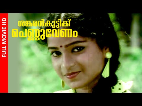 Super Hit Malayalam Romantic Movie | Shankaran Kuttikku Pennu Venam | Full Movie thumbnail