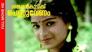 Super Hit Malayalam Romantic Movie | Shankaran Kuttikku Pennu Venam | Full Movie