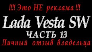 Лада Веста СВ Lada Vesta SW личный отзыв часть 13