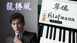 周杰倫 Jay Chou - 龍捲風 Long Juan Feng [鋼琴 Piano - Klafmann]