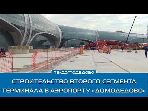 Строительство второго сегмента терминала в аэропорту «Домодедово»