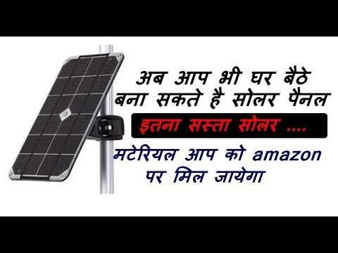 solar pannel kaise banaye The cheapest way to create a solar Panel And Business Solar Panel Making