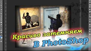 Как красиво затемнить фотографию по краям в PhotoShop