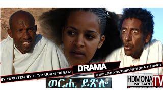HDMONA - ወርሒ ይጽሎ ብ መም. ተኽለማርያም በራኺ Werhi Ytslo by T/mariam Beraki - New Eritrean Drama 2018