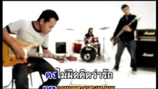 เดาใจ - Labanoon [Official Karaoke]