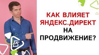 Как влияет реклама Яндекс.Директ на СЕО продвижение?