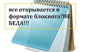видео Если ярлыки и программы открываются в блокноте,что делать? РЕШЕНИЕ!