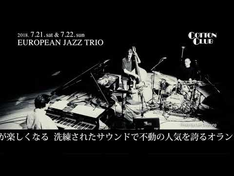 European Jazz Trio - Chopin - Waltz - YouTube
