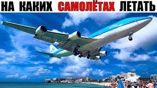 Самые безопасные гражданские самолёты