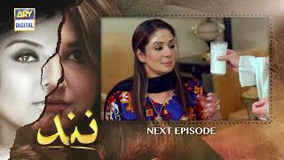 Nand Episode 100 - Teaser - ARY Digital Drama