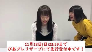 「フェアリーズ LIVE JUKEBOX 2018 Farewell Party」下村実生コメントリレー