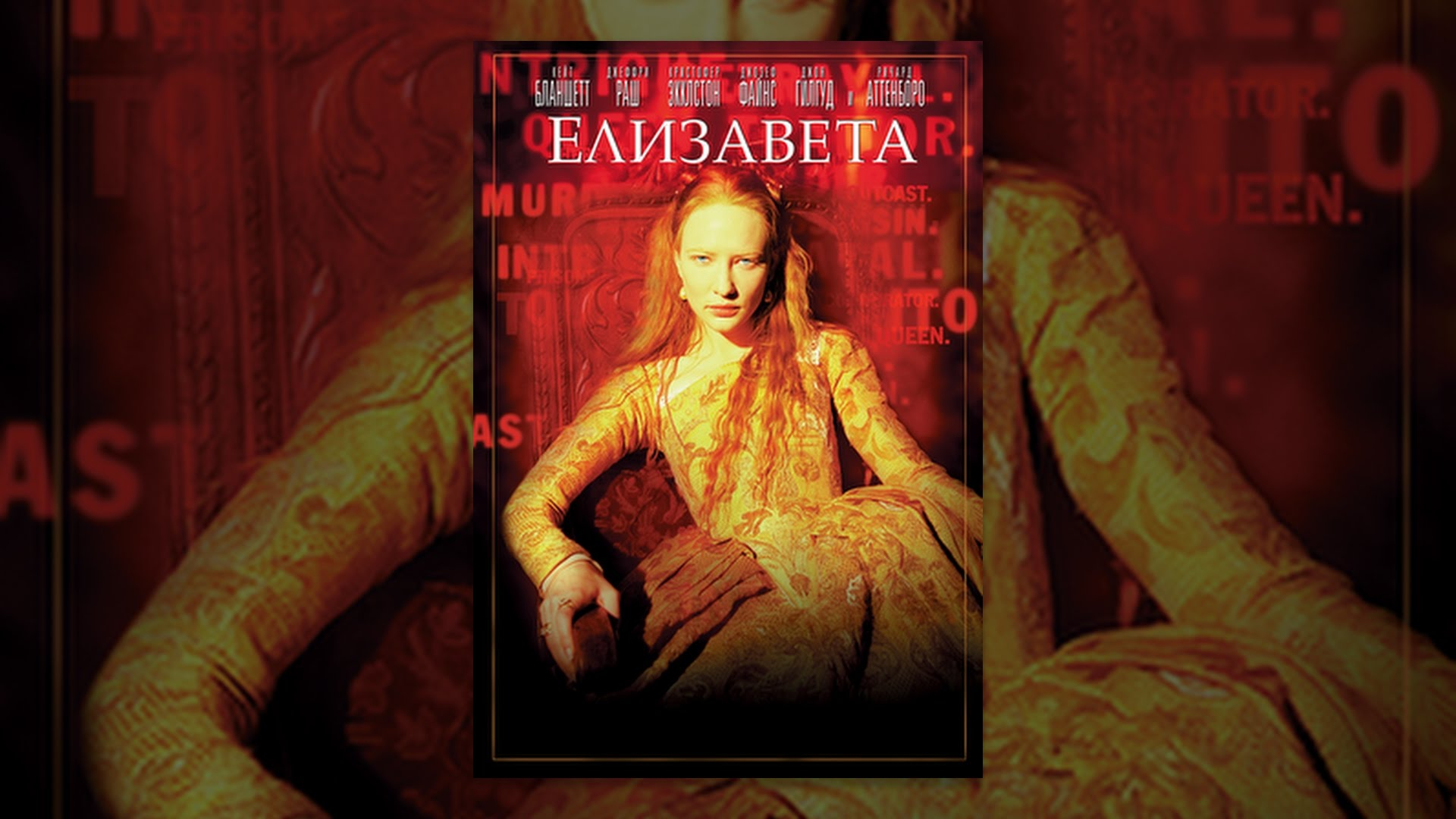 elizabeth film 1998 world history paper Elizabeth (1998) full movie chalte ycx world history documentaries 537,493 views elizabeth (film 1998.