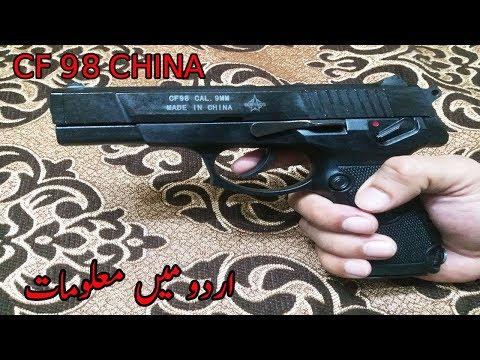 CF 98 Pistol Price in Pakistan 2019   Best Of 9mm - Chinese CF98