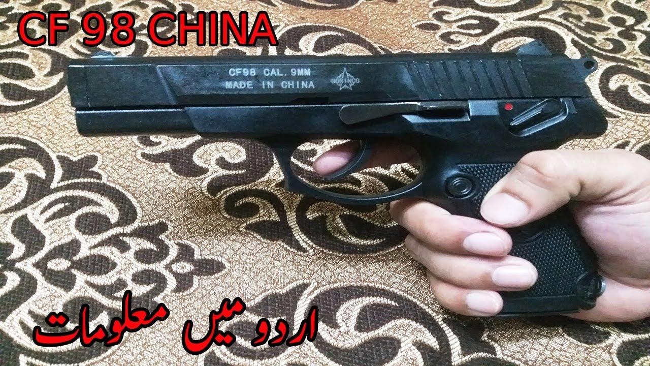 CF 98 Pistol Price in Pakistan 2019 | Best Of 9mm - Chinese CF98