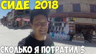 Турция Сиде 2018, дорогой курорт, цены, обзор пляжей. Честный отзыв