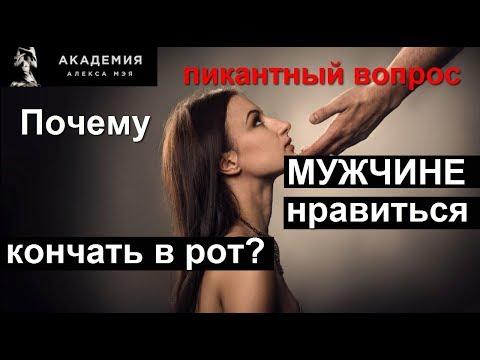ღ ♥ Пикантный вопрос...  Почему Мужчине Нравиться кончать в рот?