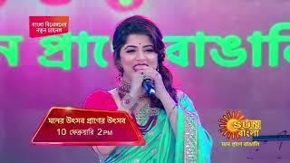 Moner Utsav Praner Utsav| Asansol Parbo | This Sunday at 2 pm