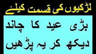 Eid-ul-Adha ka Chand dhek kar Kismat Kholne ka wazifa