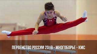 Russian junior individual championships 2019 | Первенство России - CII - многоборье КМС