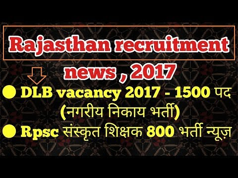 Rajasthan recruitment news 2017 | dlb 1500 post | Rpsc sanskrit teacher bharti ऑनलाइन