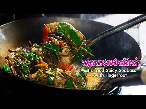 ตามสั่ง : ปลากะพงผัดฉ่า Stir-fried Spicy Seabass with Fingerroot