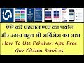 How To Use Pehchan App Free Gov Citizen Services For Rj......