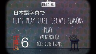 Cube Escape: Seasons is the first episode of the point and click ro...