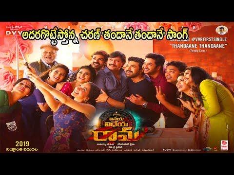 Vinaya Vidheya Rama Thandaane Thandaane Song Poster Review | Ram Charan | Boyapati |DSP | Get Ready