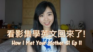 看影集學英文: How I Met Your Mother第1季第11集 | Cindy Sung