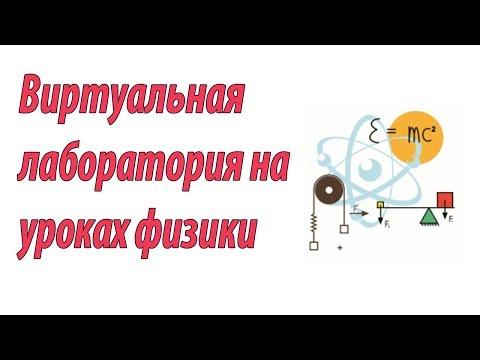 Виртуальная лаборатория на уроках физики