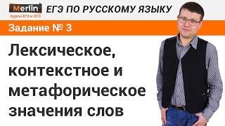 Задание № 3 ЕГЭ по русскому языку. Лексическое, контекстное и метафорическое значения слов