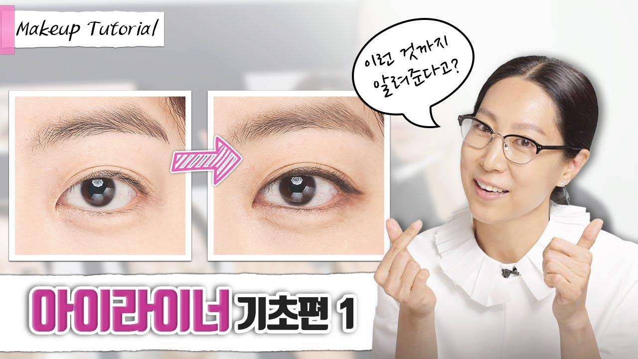 [ENG] TUTORIAL CLASS 아이라인 클래스 1편 / Eyeline Basic Class #1