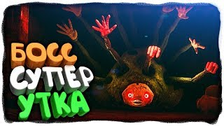 ГЛАВА 3 - БОСС СУПЕР УТКА! ✅ DARK DECEPTION Chapter 3 Прохождение