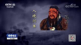 《法律讲堂(文史版)》 20190828 大宋奇案·落榜书生投西夏(一)| CCTV社会与法