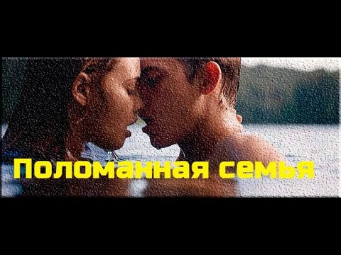 Великолепная ПРЕМЬЕРА 2019 ПОЛОМАННАЯ СЕМЬЯ  Русские мелодрамы 2019 новинки HD