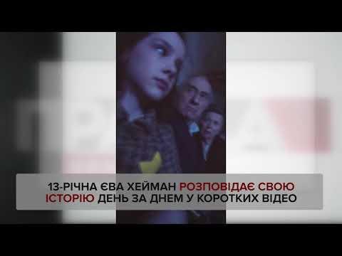 НТА - Незалежне телевізійне агентство: Набирає популярності Instagram загиблої дівчинки: реальна історія, від якої мурашки по шкірі