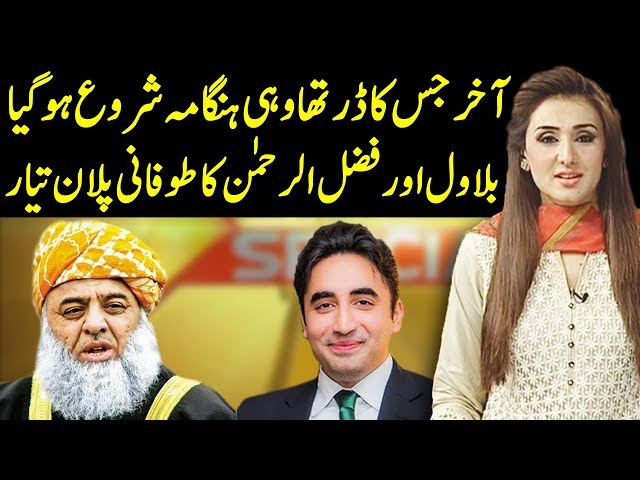 Huge Trouble for PTI Government | Express Experts 17 June 2019 | Express News