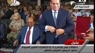السيسي يصدر قرارا جمهوريا بمنح الرئيس البشير وسام نجمة الشرف