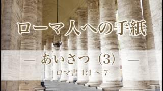 『ローマ人への手紙(4) ―あいさつ(3)―』
