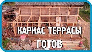 СДЕЛАЛ  КАРКАС ТЕРРАСЫ БОЛЬШЕ ЧЕМ ПЛАНИРОВАЛ!
