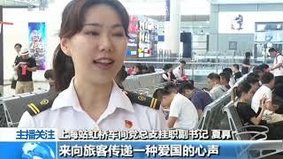 [精彩活动迎国庆] 上海 候车大厅唱响《我和我的祖国》 | CCTV