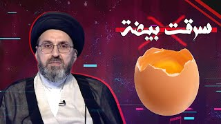 اخذت بيضة دجاج من الجيران بدون علمهم ماهو الحكم الشرعي ؟   السيد رشيد الحسيني
